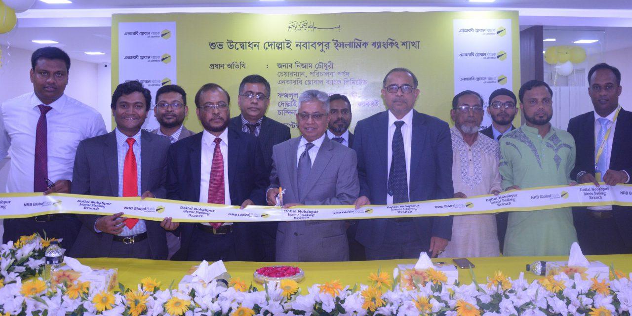 NRB Global Bank formally opens Dollai Nawabpur Islami Banking Branch at Comilla